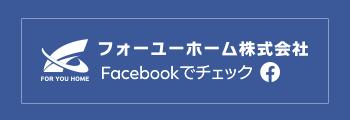 フォーユーホームFacebook